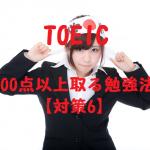 TOEIC – 600点以上とる勉強法 –テスト問題や時間配分を知り対策する【対策6】
