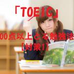 TOEIC – 600点以上とる勉強法 - 時間の有効活用と内容 【対策1】