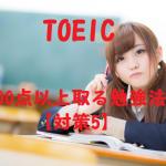 TOEIC – 600点以上とる勉強法 – 真の語彙力でレベルUP 【対策5】