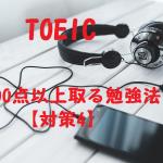 TOEIC – 600点以上とる勉強法 - リスニングとShadowingでレベルUP 【対策4】