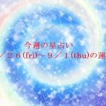 【星占い】今週の星占い 8/26(fri)~9/1(thu)の運勢