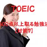 TOEIC – 600点以上とる勉強法 –スコアが300点以下でも大丈夫!【対策7】