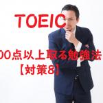 TOEIC – 600点以上とる勉強法 –TOEIC対策での問題集の選び方【対策8】