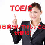 TOEIC – TOEICスコアに関係なく必ず毎日実行してほしいこと!【対策10】