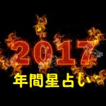 【星占い】2017年のあなたの運勢は!?年間星占いで幸運を!